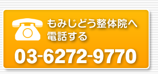 東京あご楽整体もみじどうへ電話する
